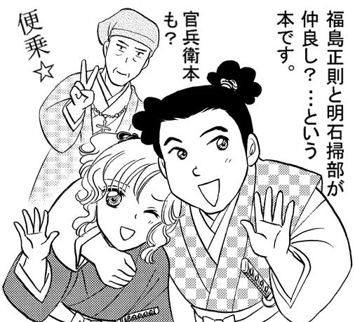 戦客万来☆参加用カット