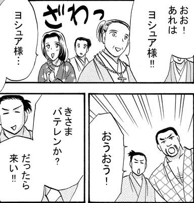 モブ(キリシタン多め?)