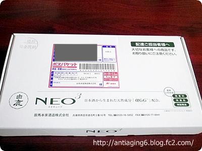 NEO3ネオキューブスキンケアシリーズが届いたよ