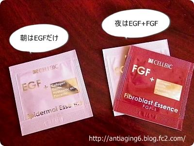 朝晩使うEGFと夜のみ使用のFGF