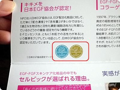 日本EGF協会認定マーク