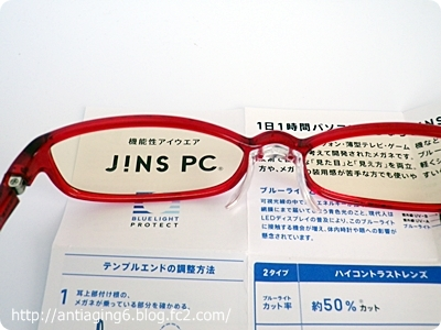 JINS PC ハイコントラストレンズの見え方