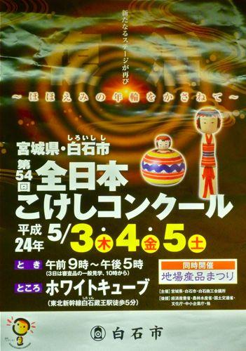 第54回 全日本こけしコンクール