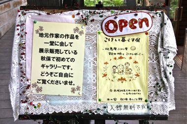 こけしと暮らす展01