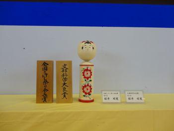 20120901鳴子03