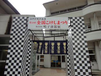 20120901鳴子01