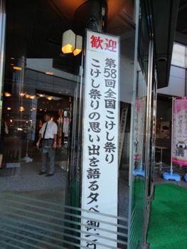 20120901鳴子16