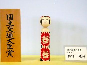 平成24鳴子授賞02