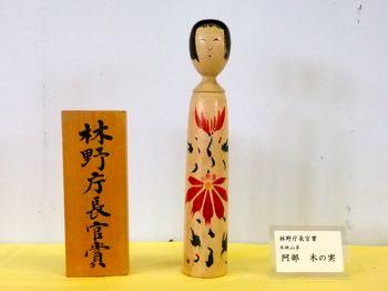 平成24鳴子授賞03