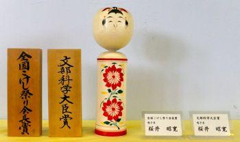 平成24鳴子授賞01