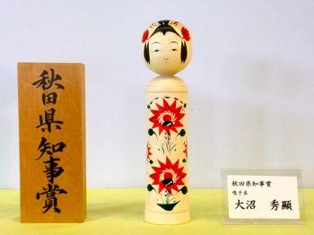 平成24鳴子授賞09
