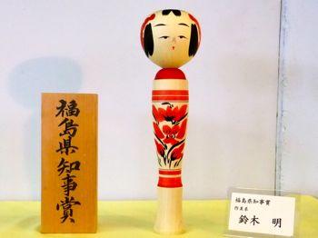 平成24鳴子授賞11
