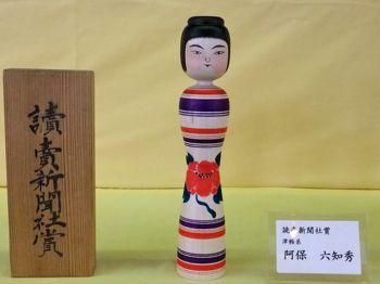 平成24鳴子授賞18
