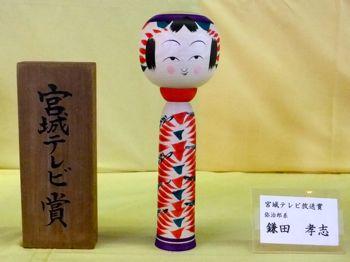 平成24鳴子授賞23