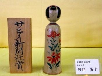 平成24鳴子授賞19