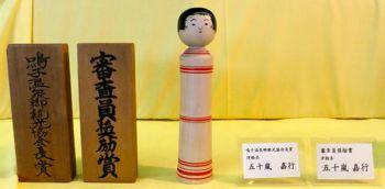 平成24鳴子授賞28