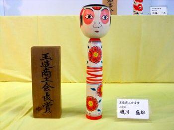 平成24鳴子授賞27