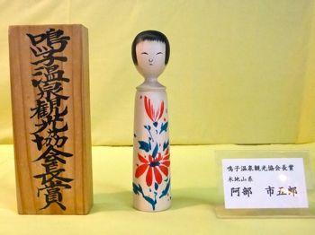 平成24鳴子授賞29