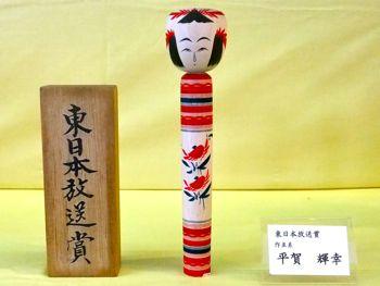 平成24鳴子授賞25