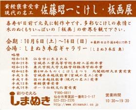 20121004佐藤昭一展2