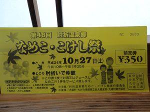 20121027なめこ06