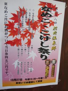 20121027なめこ01