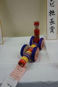 20121030玩具授賞1