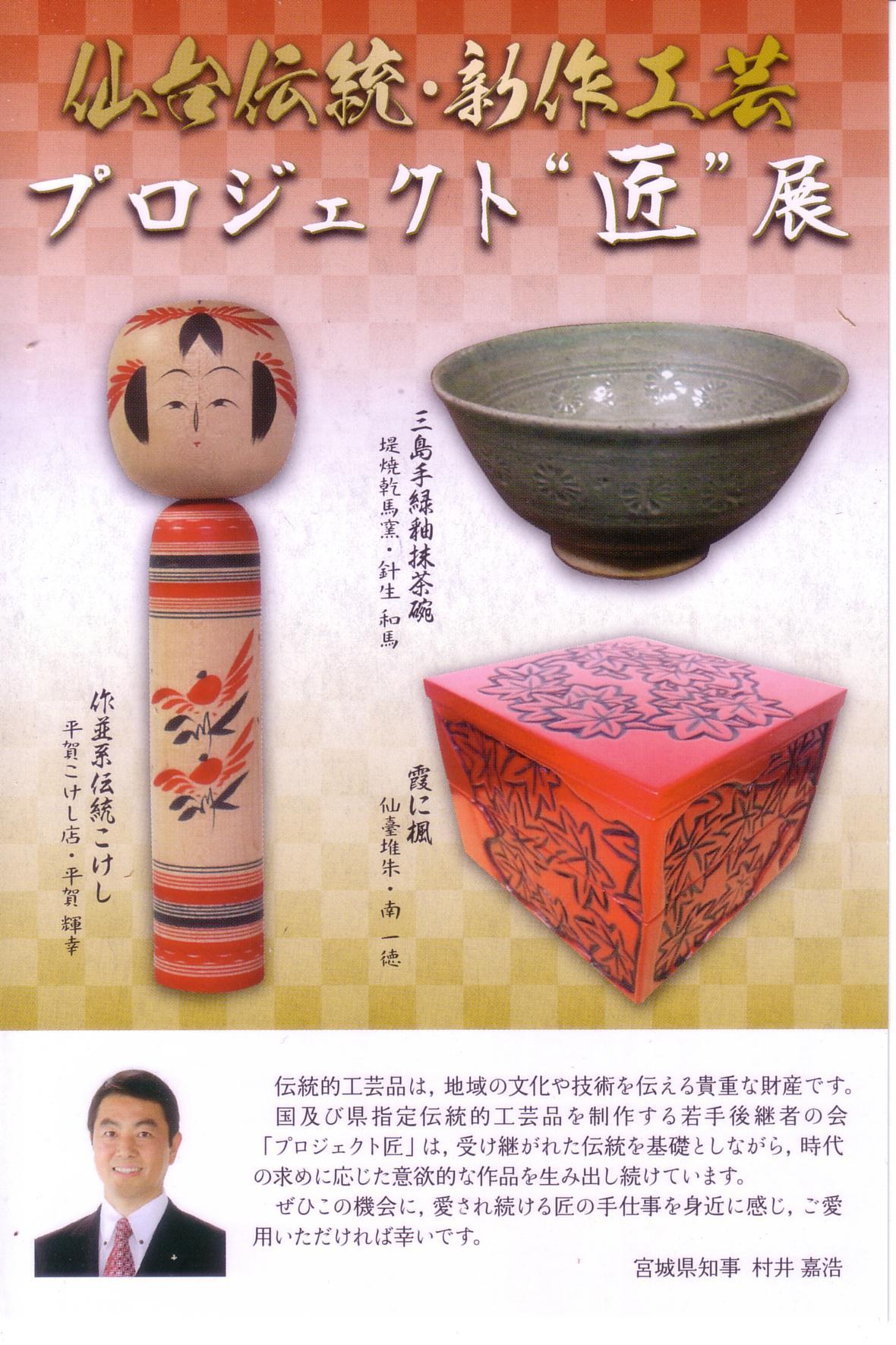 20121103takumi1.jpg