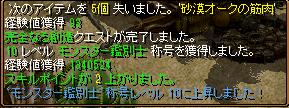 アル君、モンスター鑑別10終了