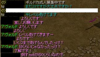 ギルド作成PT発足