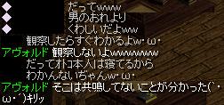 あぶない会話03