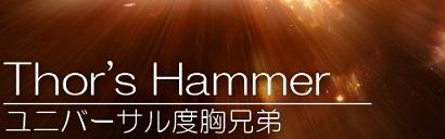 Thors Hammer-banner