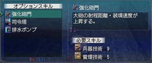 スーフリさんOPスキル&専用艦^^