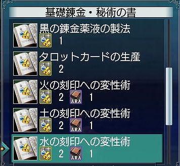 メモアル錬金術レシピその2(^-^)_