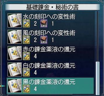 メモアル錬金術レシピその3(^-^)_