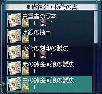 メモアル錬金レシピその1(^-^)_