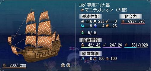 エルダさんの新しいお船マニラガレオン^^