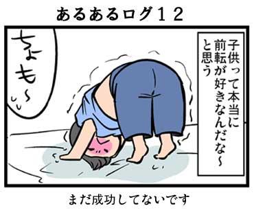 1koma12.jpg