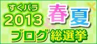 rinku01_20130520213651.jpg