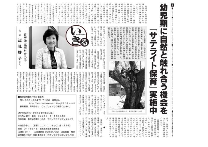 Newボイス朝日記事