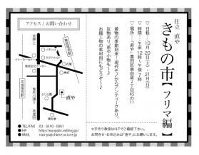 きもの市フリマDM 地図