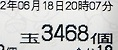 バースト・レシート(6・18)