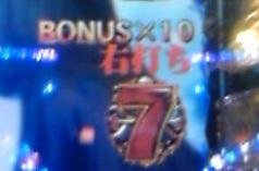 BONUS×10小