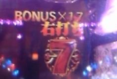 BONUS×17小
