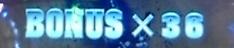 甘バースト BONUS×36