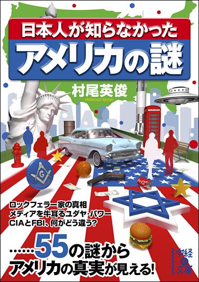 教養・雑学イラスト/アメリカの謎