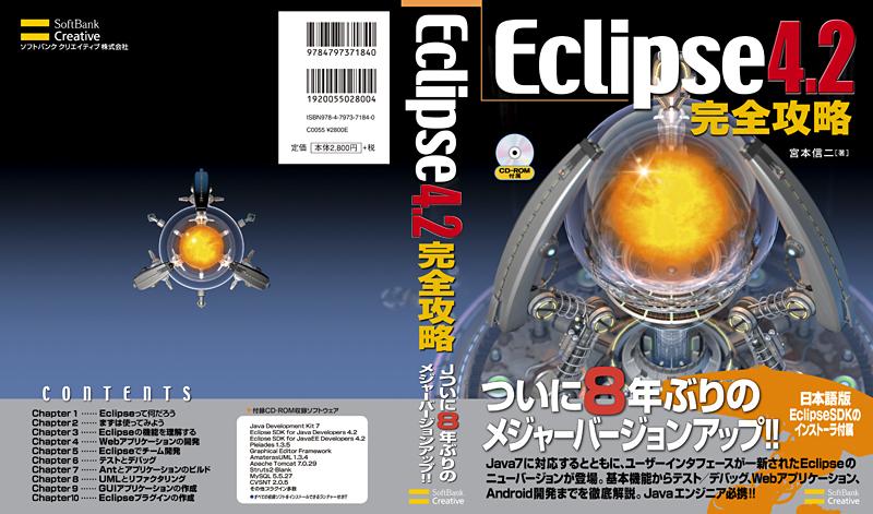テクニカル3DCGイラスト/Eclipse4.2