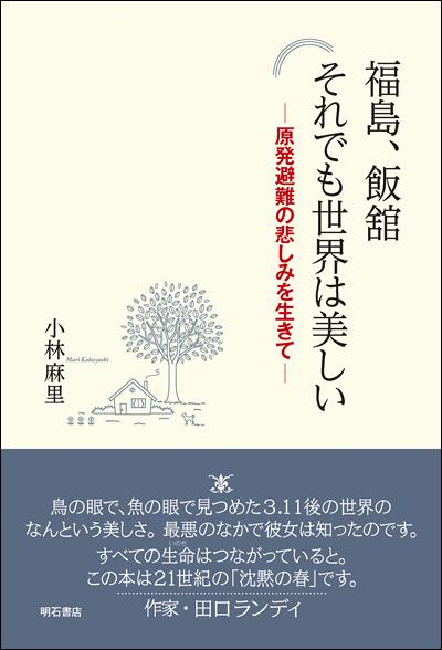 3.11/飯舘/田口ランディ