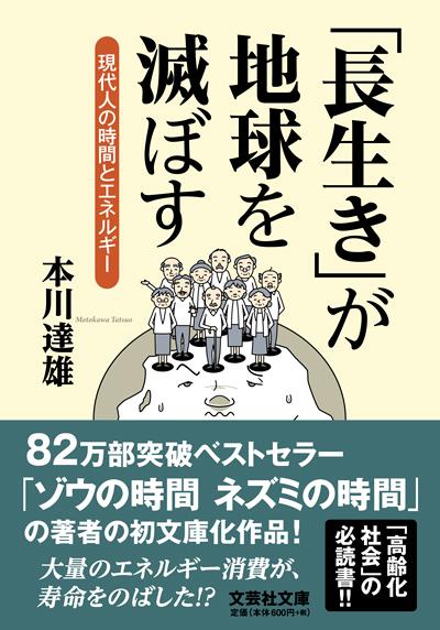 自然科学イラスト/本川達雄/「長生き」が地球を滅ぼす