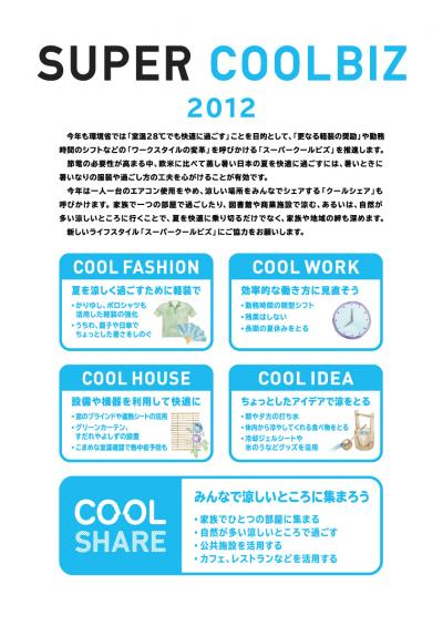 chirashi_convert_20120604195226.jpg